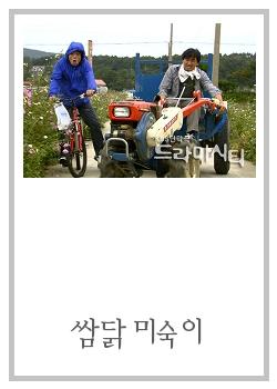 Drama City: Hot-tempered Mi Sook (2007) poster