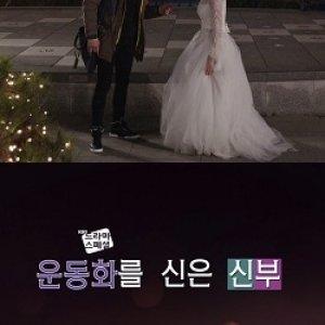 Drama Special Season 5: Bride in Sneakers (2014) photo