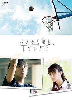 Basuke mo Koi mo, Shiteitai (2016) poster