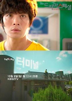 Drama Special Season 2: Terminal
