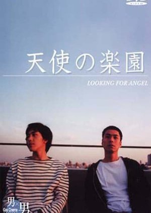 Looking for an Angel (1999) poster