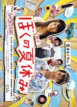 My Summer Vacation (2012) poster