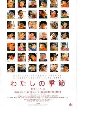 My Season (2005) poster