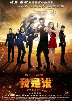 Who Am I 2015 (2015) poster