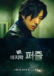 Drama Special Season 5: The Last Puzzle