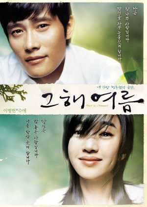 Once in a Summer (2006) poster