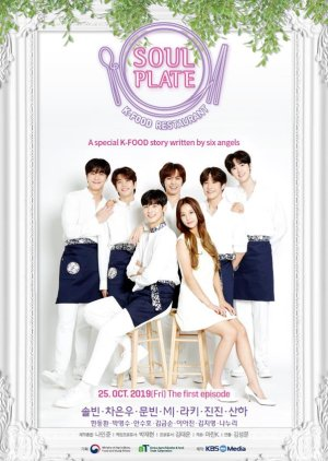 Soul Plate (2019) poster