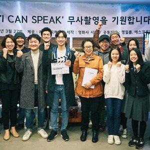 I Can Speak (2017) photo