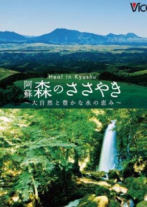 Heal in Kyushu