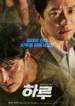 Time-Travel: South Korea - (movies)