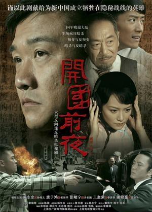 Kai Guo Qian Ye