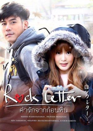 Rock Letter (2017) poster