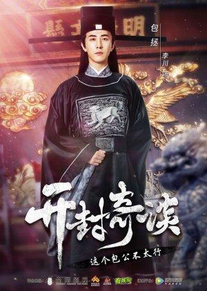 Kai Feng Qi Tan (2017) poster