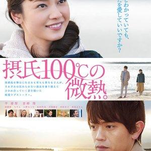 Sesshi 100 Do no Binetsu (2015) photo