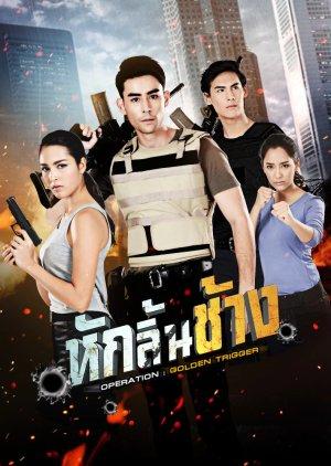 Hak Lin Chang (2017) poster