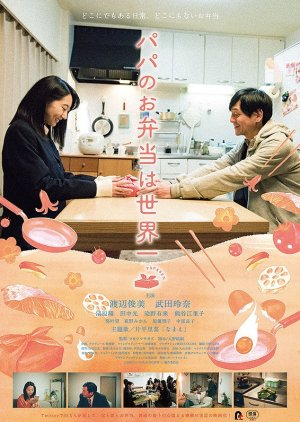 Papa no Obento wa Sekai Ichi (2017) poster