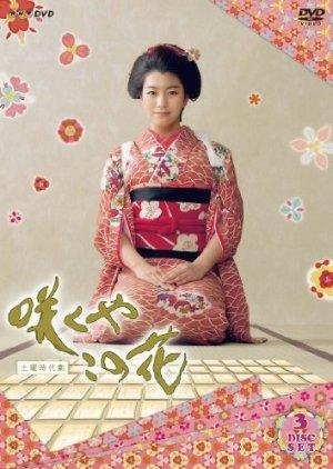 Sakuya Konohana (2010) poster