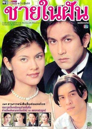 Chai Nai Fun (1999) poster