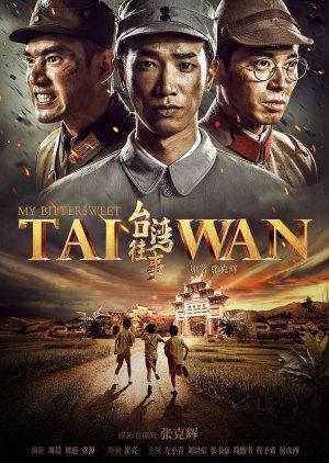 My Bittersweet Taiwan (2018) poster
