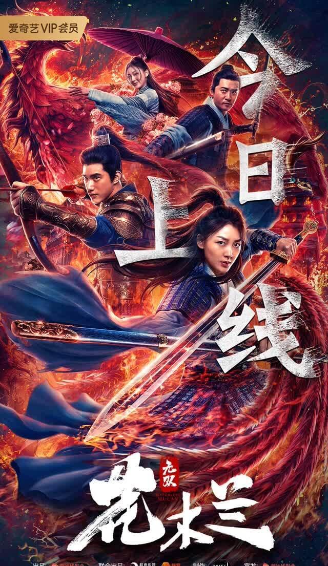 فيلم Matchless Mulan 2020 مترجم