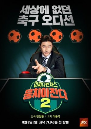 Lets Play Soccer 2