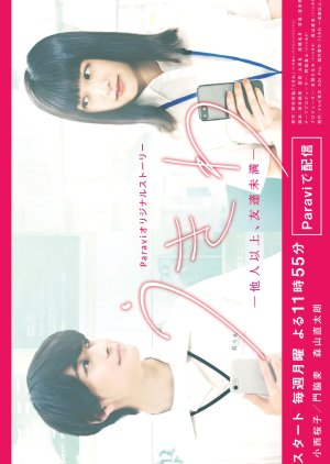 Ukiwa: Tanin Ijo, Tomodachi Miman
