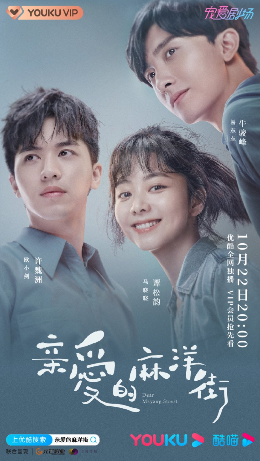 image poster from imdb - Dear Mayang Street (2020)