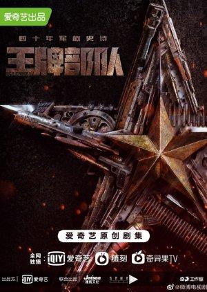 4NJzQ 4c - Героические годы ✸ 2021 ✸