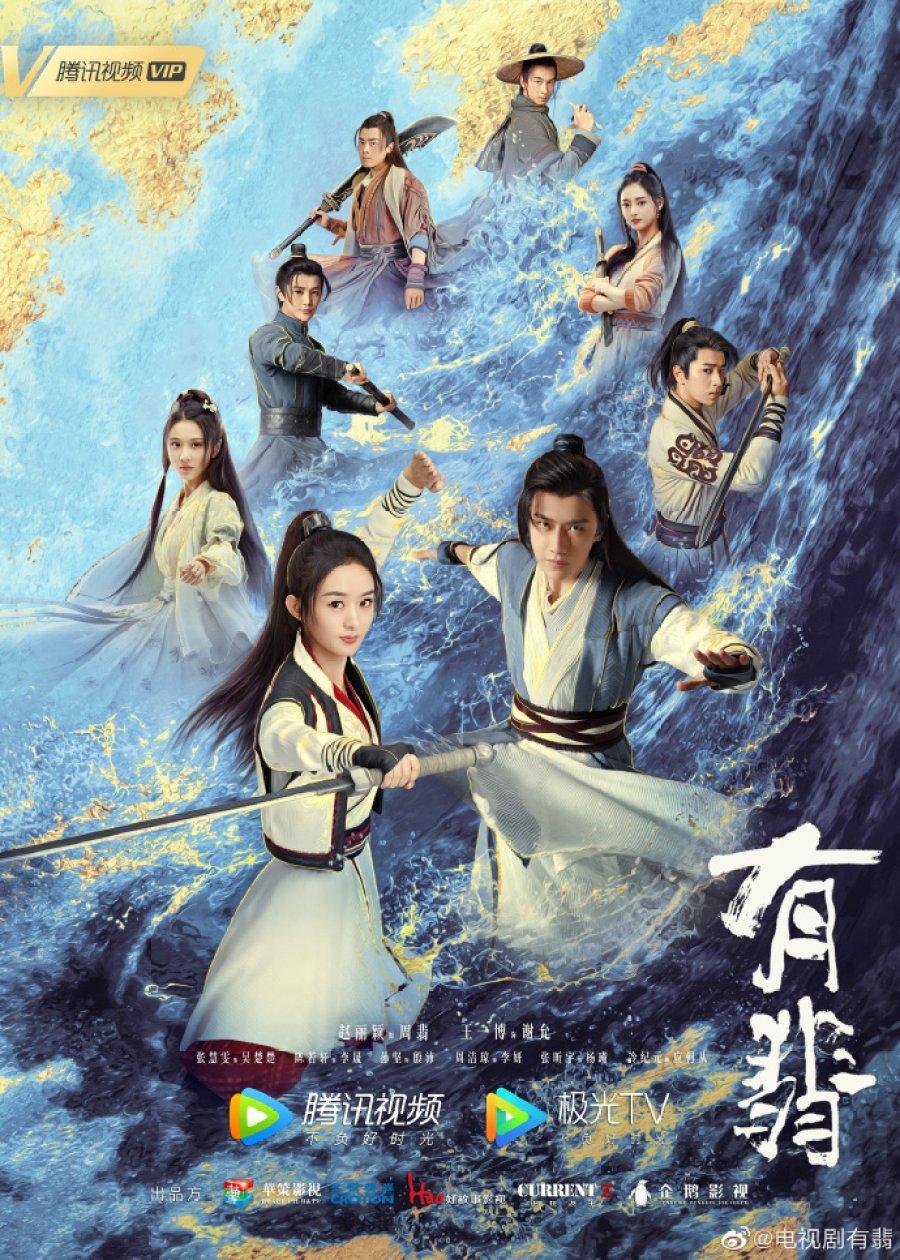 Legend of Fei นางโจร ซับไทย