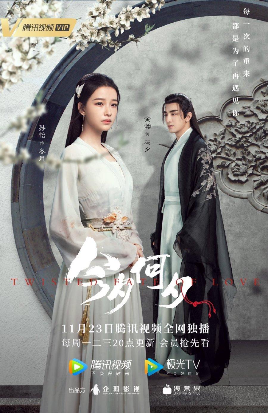 twisted-fate-of-love-ภพรักภพพราก-ซับไทย-ep-1-43