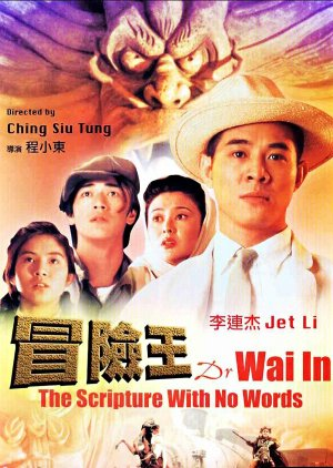 Dr. Wai in the Scriptures with No Words (1996) poster