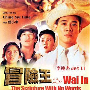 Dr. Wai in the Scriptures with No Words (1996) photo