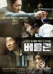 List of South Korean films of 2013