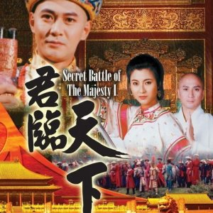 Secret Battle of the Majesty (1995) photo