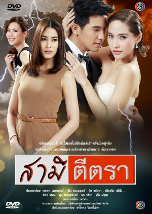 Samee Tee Tra (2014) poster