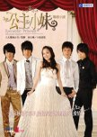 Favorite Taiwanese Dramas