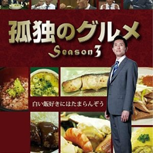 kodoku no gurume season 1 watch online