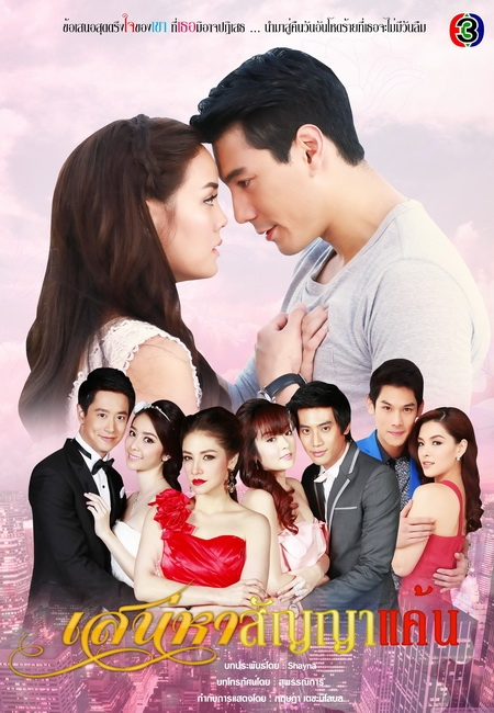 Favorite Lakorn/Thai Dramas - by blooming - MyDramaList