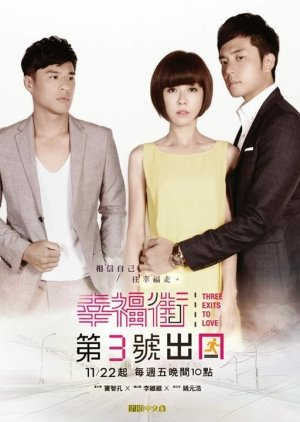 Three Exits to Love (2013) poster