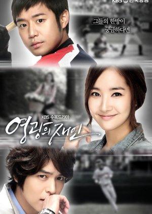 Glory Jane (2011) poster