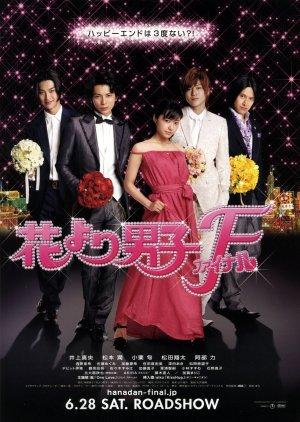 Hana Yori Dango Final (2008) poster