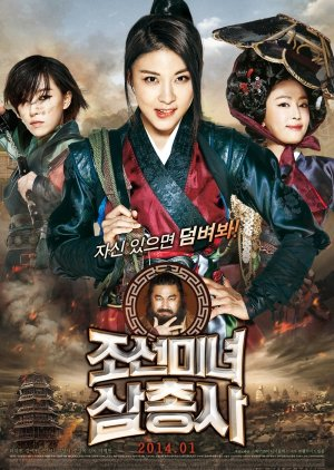 The Huntresses (2014) poster