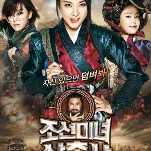 The Huntresses (2014)
