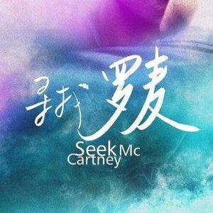 Seek McCartney (2018) photo