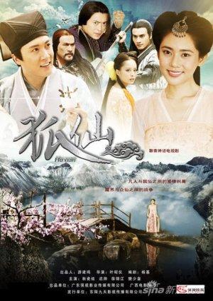 Hu Xian