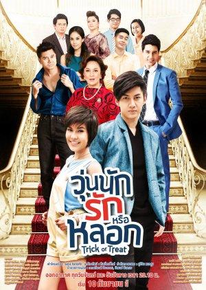 Woon Nak Ruk Rue Lork (2013) poster