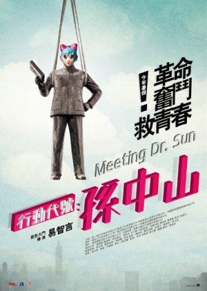 Meeting Dr. Sun (2014) poster