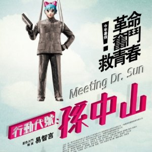 Meeting Dr. Sun (2014) photo