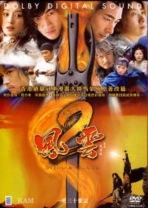 Wind and Cloud II (2004) poster