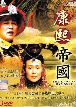 Kang Xi Dynasty (2001) poster